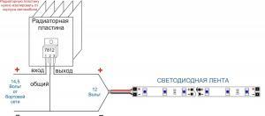 podklyuchenie_svetodiodnoj_lenty_cherez_stabilizator_7812.jpg