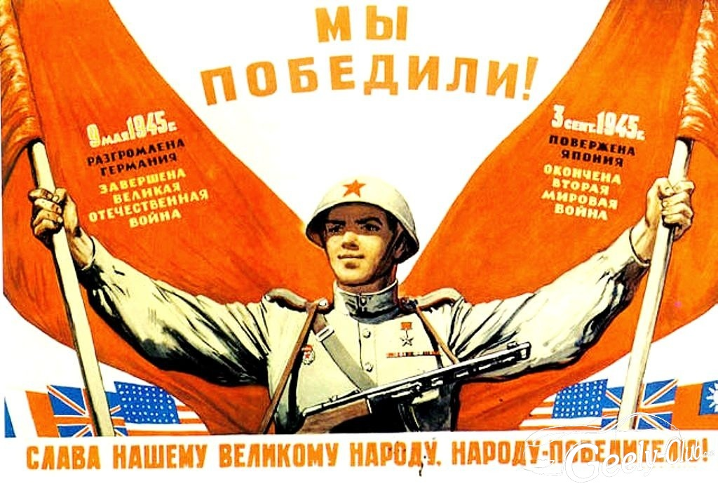 3 сент 1945.jpg