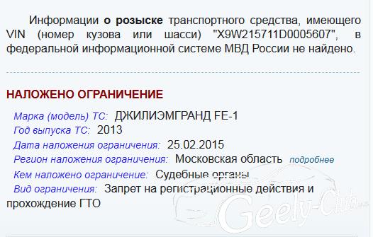 Госавтоинспекция_Проверка_транспортного_средства_-_2015-04-13_13.48.01.png