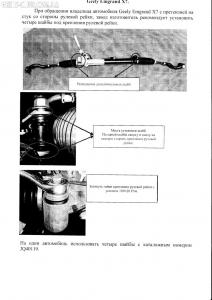 Лекарство для Х7 стук со стороны рулевой рейки.jpg