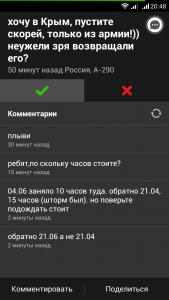 Screenshot_2014-07-02-20-48-45.png