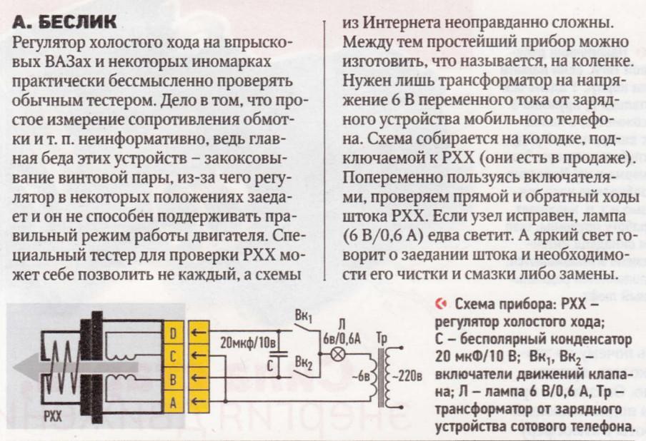 Фото №12 - ВАЗ 2110 датчик холостого хода принцип работы