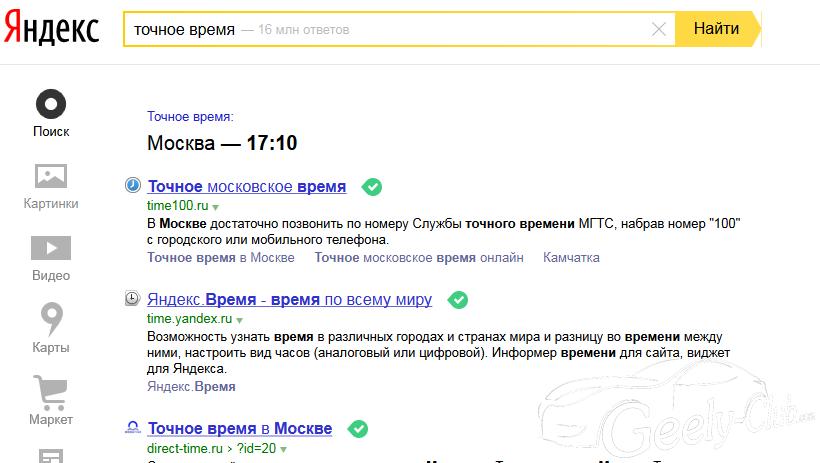 точное_время_—_Яндекс_нашлось_16_млн_ответов_-_2014-10-28_17.10.10.png