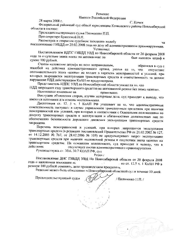 РешениеСудаШипы.jpg