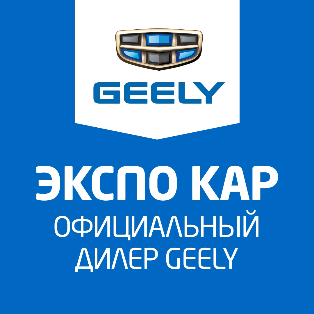 Экспо Кар - Санкт-Петербург... - последнее сообщение от Expocar